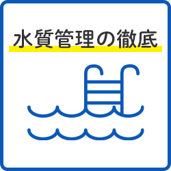 水質管理の徹底